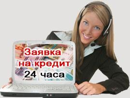 Заявка на КРЕДИТ 24 часа